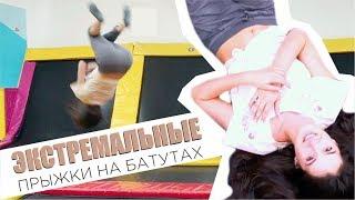 ЭКСТРЕМАЛЬНЫЕ ПРЫЖКИ НА БАТУТАХ|| Vasilisa Davankova