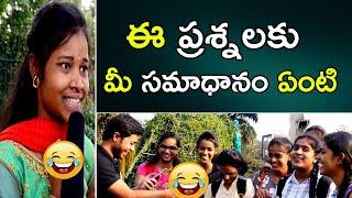 Ee Prashnaku Mee Samadhanam Enti  || Funny Common Sense Test Questions