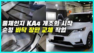 신형카니발 KA4 실내 리폼 및 개조 첫 단계│모노륨 …