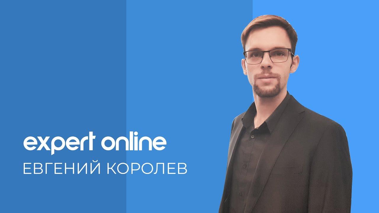 Expert Online №2