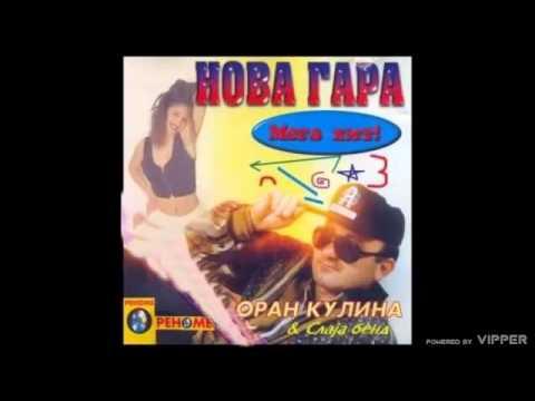 Zoran Zoka Kulina - Gari garo, Evo brke, Ja sam lola, Soferska - (Audio 1996)