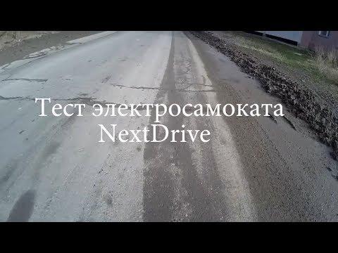 Тест электросамоката NextDrive.