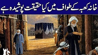 Khana Kaba Tawaf | Benifits Of Khana Kaba Tawaf | Rohail Voice