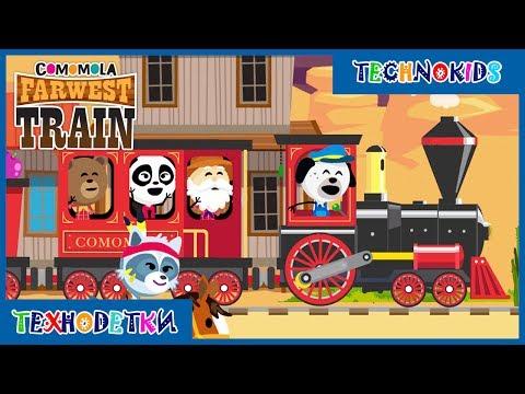 Паровозики для малышей * Мультик игра для детей * Играем в паровозики * Про поезда для малышей