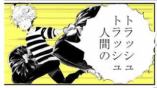 蘭たんのトラッシュ・アンド・トラッシュ!【描いてみた】 thumbnail