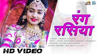 RANG RASIYA - TOP 3 Twinkle Vaishnav Songs | रंग रसिया | Bole To Mitho Lage | Rajasthani Hit Songs