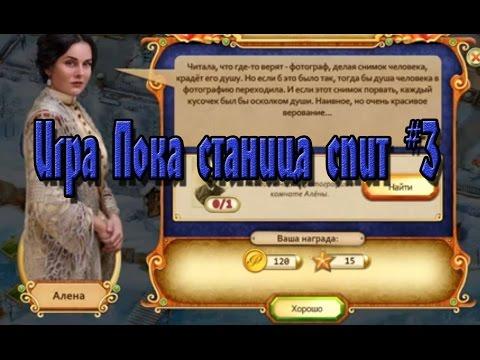 Интерактивная игра «Пока станица спит»