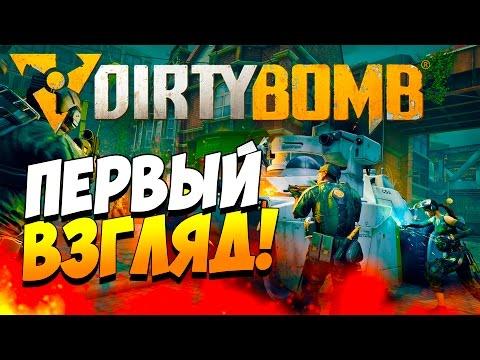 Dirty Bomb - Ураганный шутер! - Первый взгляд!