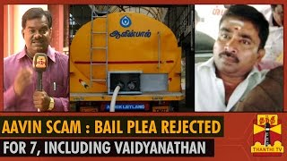 Aavin Scam : Bail Plea Rejected for 7, including Vaidyanathan - Thanthi TV