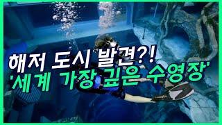 세계 가장 깊은 수영장 '딥 다이브 두바이'를 아시나요…