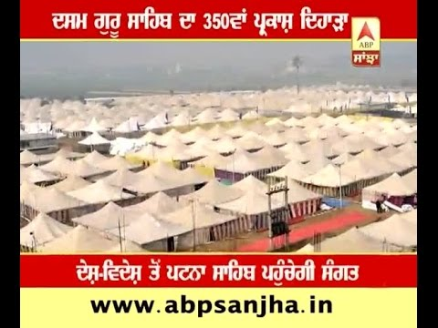 Patna is ready to celebrate 350th Birthday of Guru Gobind Singh Ji
