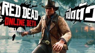 เกมนี้จะมาแทน GTA ONLINE !! ข้อมูลเกม RDR2 ONLINE