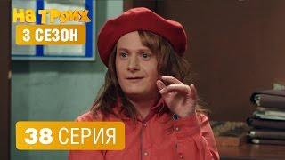 На троих – 3 сезон – 38 эпизод