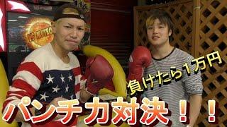 ジョーブログとパンチングマシーン対決!!負けたら一万円のガチバトル!! thumbnail