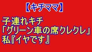 【キチママ】子連れキチ「グリーン車の席クレクレ」私『イヤです』 → オ...