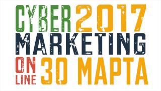 CyberMarketing 2017 ONLINE. Приглашаем! Бесплатная онлайн конференция. 12+