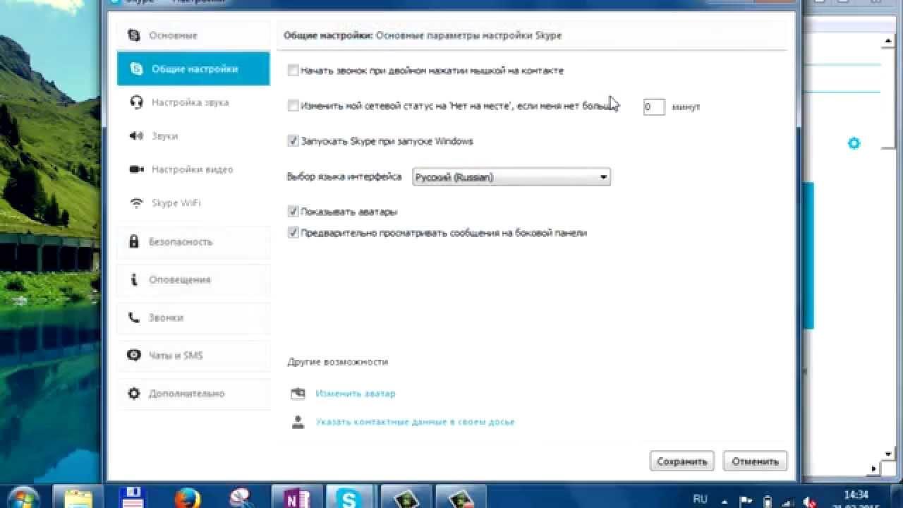 Как сделать скайп включенным 80