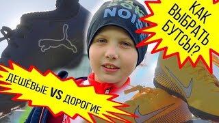 Как выбрать футбольные бутсы? Сравнение дешевых и дорогих сороконожек. + ШОК!!! Тест шиповок огнем.