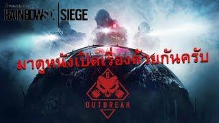 Rainbow Six Siege : Outbreak Cutscenes ฉากเปิดเนื้อเรื่องเอ้าเบรค (Sub) + พูดคุยกัน