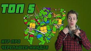 TOП 5 игр про Черепашек-Ниндзя(Решил я тут вспомнить свои любимые игры про черепашек-ниндзя, и даже составить ТОП, все как вы любите. ✓..., 2016-01-31T14:15:26.000Z)