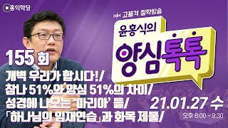 [양심톡톡 Live] 210127(수)_본격 종교철학 …