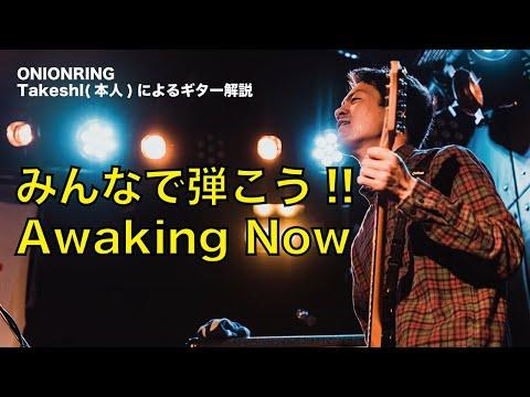 【本人が解説】みんなで弾こう!! Awaking Now
