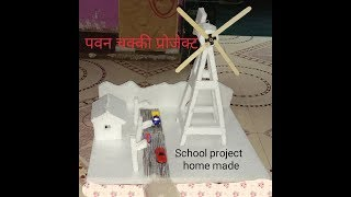 how to make school project wind turbine