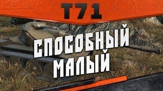 T71 - Способный Малый