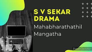 S V Sekar Drama - Mahabharathathil Mangatha!