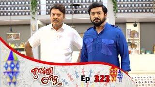 Kunwari Bohu | Full Ep 323 | 22nd Oct 2019 | Odia Serial – TarangTV