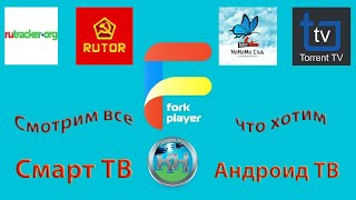 TV Online и фильмы в ForkPlayer для Андроид ТВ приставок и Смарт ТВ