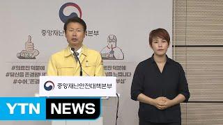 중앙재난안전대책본부 브리핑 (5월 29일) / YTN