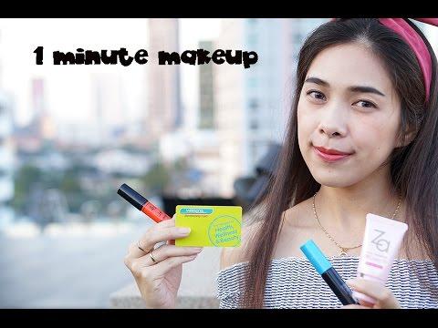 แต่งหน้าภายใน 1 นาที ZA 1 minute makeup challenge
