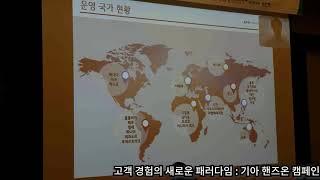 2020봄철정기학술대회_고객 경험의 새로운 패러다임 :…