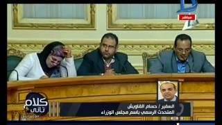 كلام تاني| السفير حسام القاويش يكشف تفاصيل دقيقة حول تخفيض الإنفاق الحكومي لرشا نبيل