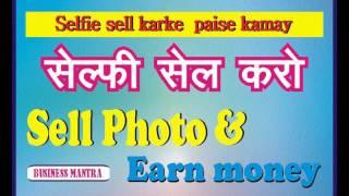 Business Mantra : Digital Photography  Photo Sell कर के कमाएं   Selfie Sell Karke Paise Kamaye