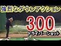 WGSL ゴルフ練習風景Fujunプロ編vol.91 ドライバーショット【Fujunプロ】