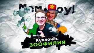 Мем Шоу Dance - Куклочес Зоофилия 1 час (Memes Show Dance 1 hour)