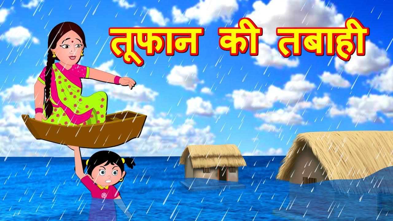 तूफान की तबाही Cyclone   Hindi Stories-Hindi Kahaniya   Bedtime Stories Fairy tales