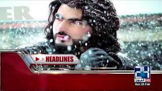 News Bulletin | 09:00 PM | 25 February 2018 | 24 News HD