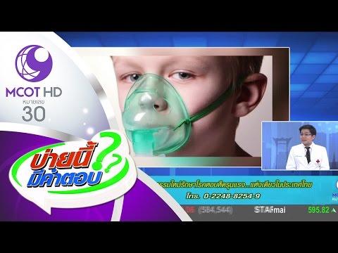 ย้อนหลัง บ่ายนี้มีคำตอบ (9 มี.ค.60) ข่าวดีนวัตกรรมใหม่รักษาโรคหอบหืดรุนแรง แห่งเดียวในประเทศไทย | 9 MCOT HD