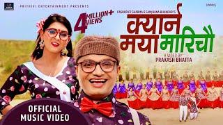 New Nepali lok dohori song 2075 | क्यार्न मया मारीचौ by Pashupati Sharma & Samjhana Bhandari