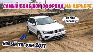 Новый Volkswagen Tiguan 2017 Тест-Драйв,Обзор (Оффроад,оффроуд) песок, бездорожье,проходимость.