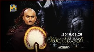 Ehipassiko - Dalugama Samitha Thero - 26th September 2016
