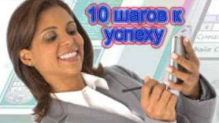 МонаВи, 10 шагов к успеху по системе Рэнди Шредера