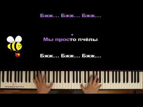 RASA ПЧЕЛОВОД ● караоке PIANO KARAOKE ● ᴴᴰ НОТЫ & MIDI
