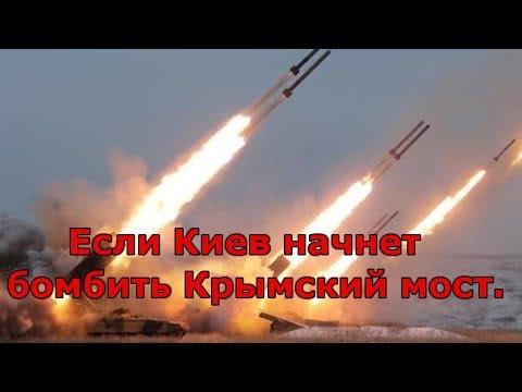 Если Киев начнет