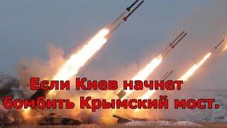 Если Киев начнет бомбить Крымский мост