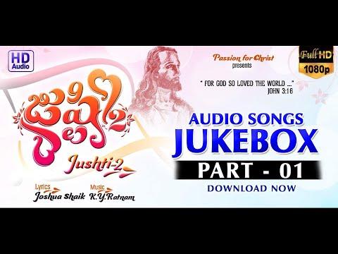 Jushti 2 Jukebox | Part 1 | Latest New Telugu Christian Album Audio Jukebox Part 1 || Joshua Shaik