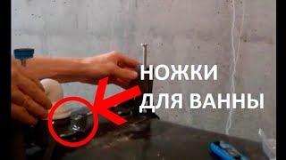 Как закрепить ножки на ванне?(, 2016-03-05T05:17:14.000Z)